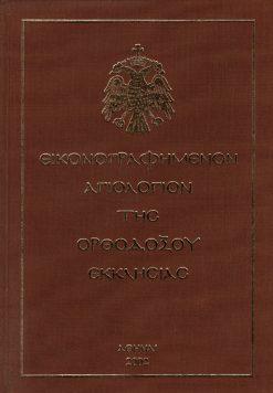 Εικονογραφημένο αγιολόγιο της Ορθοδόξου Εκκλησίας