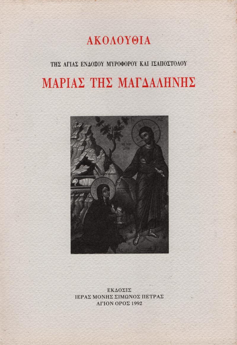 Ακολουθία αγίας Μαρίας της Μαγδαληνής