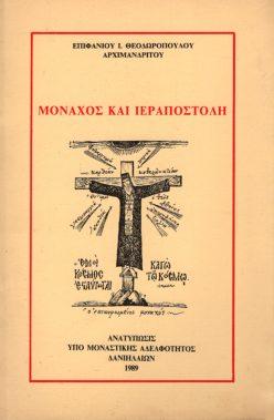 Μοναχός και Ιεραποστολή