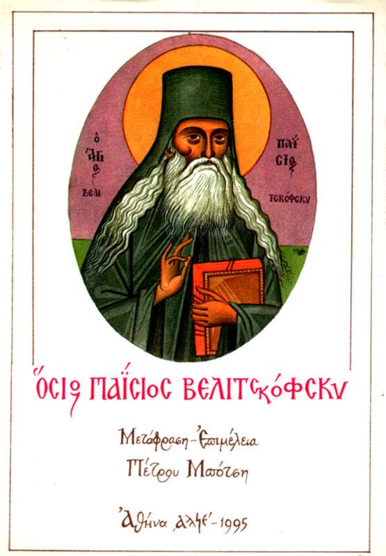 Όσιος Παίσιος Βελιτσκόφσκι