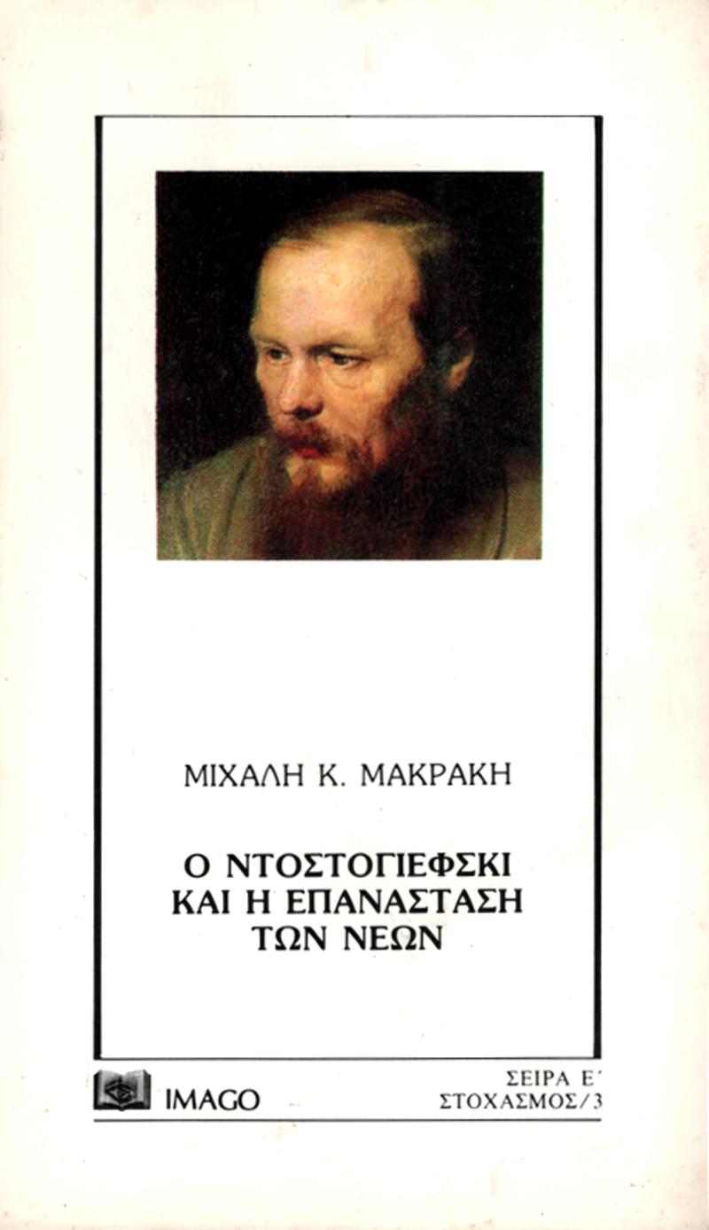 Ο Ντοστογιέφσκι και η επανάσταση των νέων