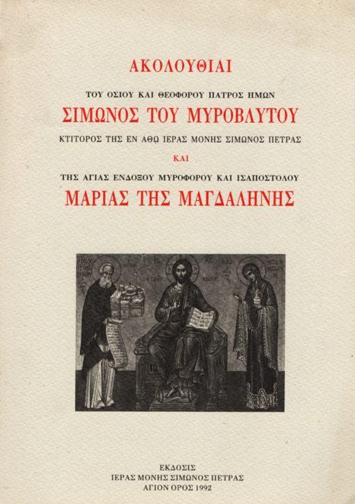 Ακολουθία οσίου Σίμωνος και Αγίας Μαρίας της Μαγδαληνής