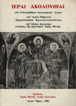 Ιεραί ακολουθίαι των 11αρίθμων Διονυσιατών Αγίων