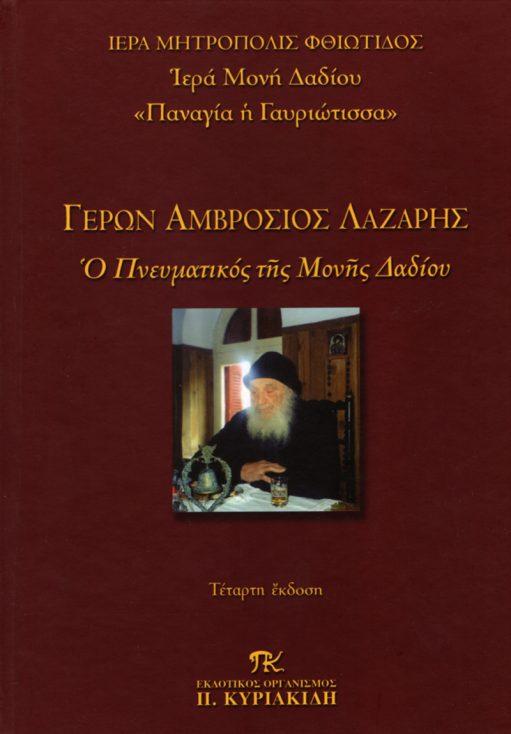 Γέρων Αμβρόσιος Λάζαρης Α΄