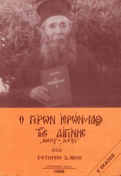 Γέρων Ιερώνυμος της Αιγίνης