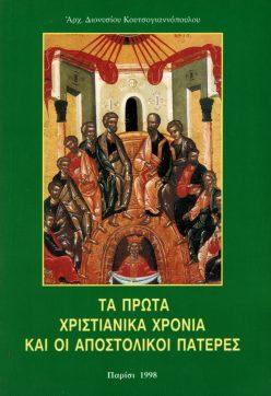 Τα πρώτα χριστιανικά χρόνια και οι αποστολικοί πατέρες