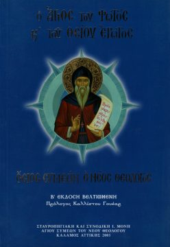 Ο Άγιος του Φωτός και του Θείου Έρωτος