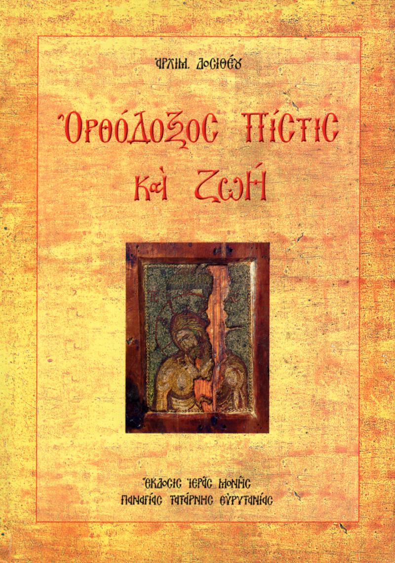 Ορθόδοξος Πίστις και Ζωή