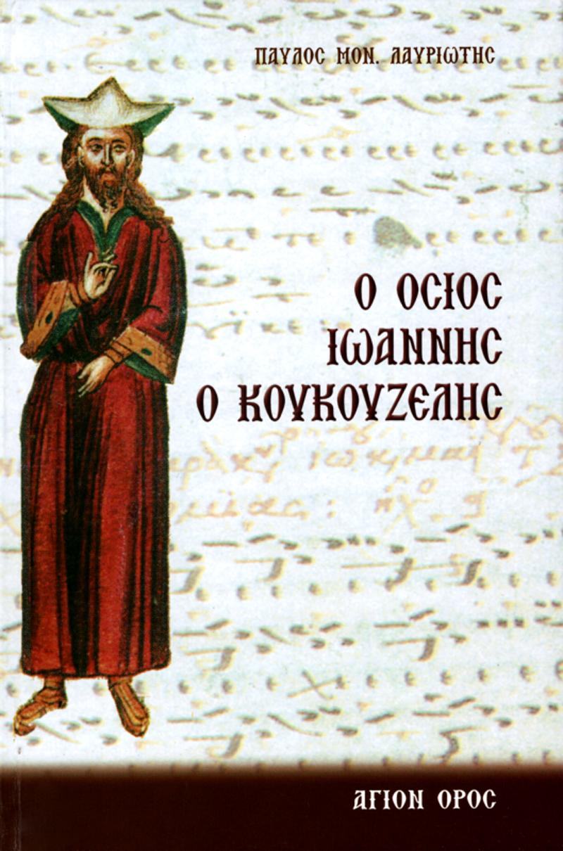 Ο Όσιος Ιωάννης ο Κουκουζέλης