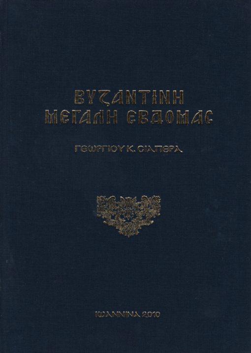 Βυζαντινή Μεγάλη Εβδομάς