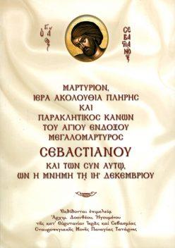 Αγιος Σεβαστιανός
