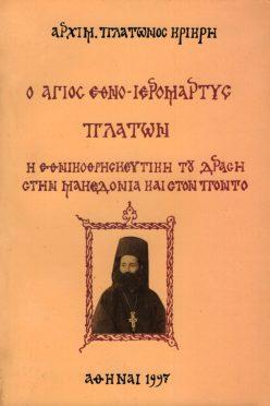 Ο Άγιος ΕθνοΙερομάρτυς Πλάτων