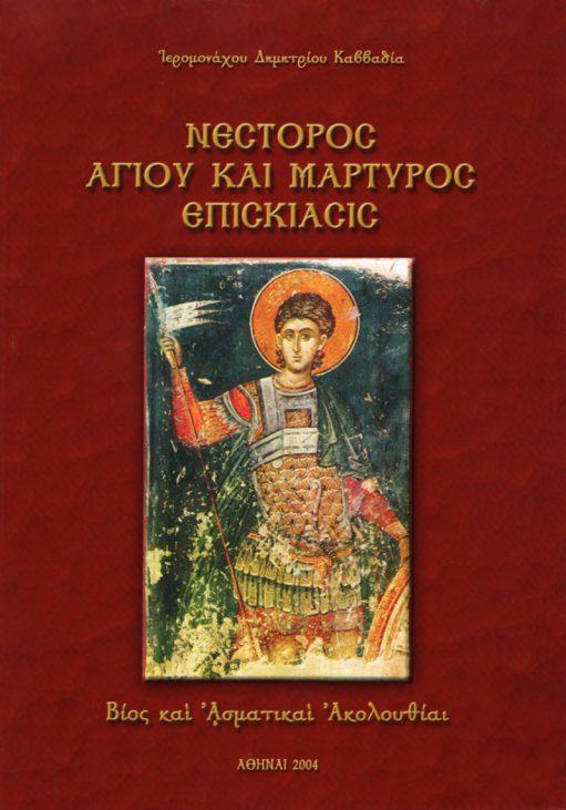 Νέστορος αγίου και μάρτυρος επισκίασις