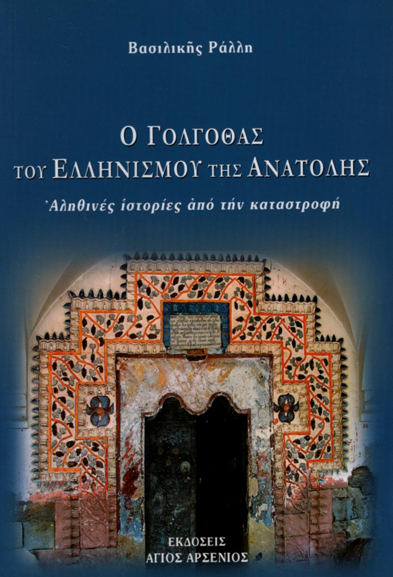 O Γολγοθάς του Ελληνισμού της Ανατολής