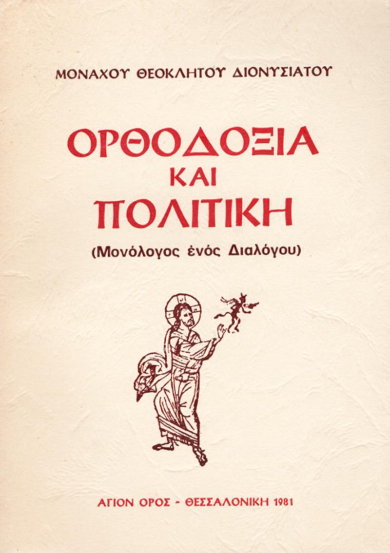 Ορθοδοξία και Πολιτική