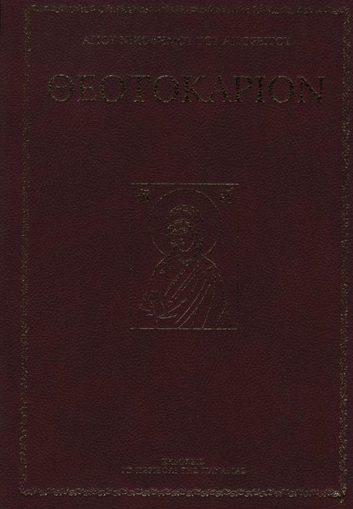 Θεοτοκάριον - μεγάλο