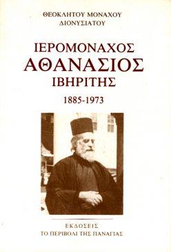 Ιερομόναχος Αθανάσιος ο Ιβηρίτης