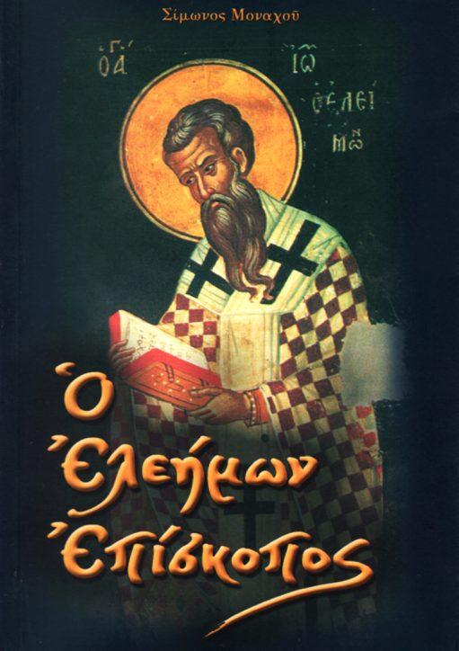 Ο ελεήμων επίσκοπος