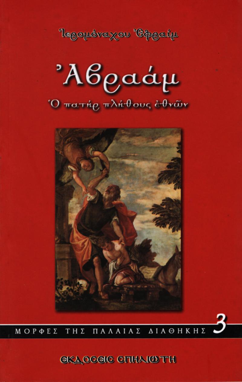 Αβραάμ, ο πατήρ πλήθους εθνών