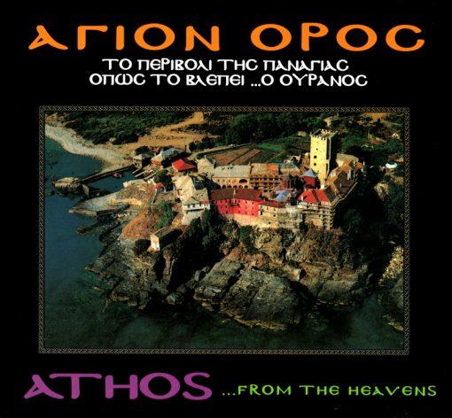 Άγιον Όρος, το περιβόλι της Παναγίας