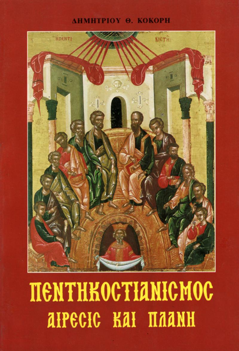 Πεντηκοστιανισμός