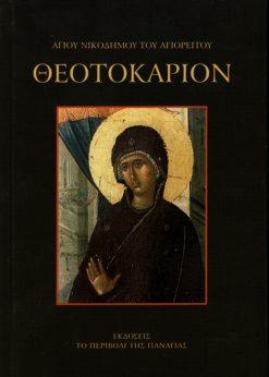 Θεοτοκάριον