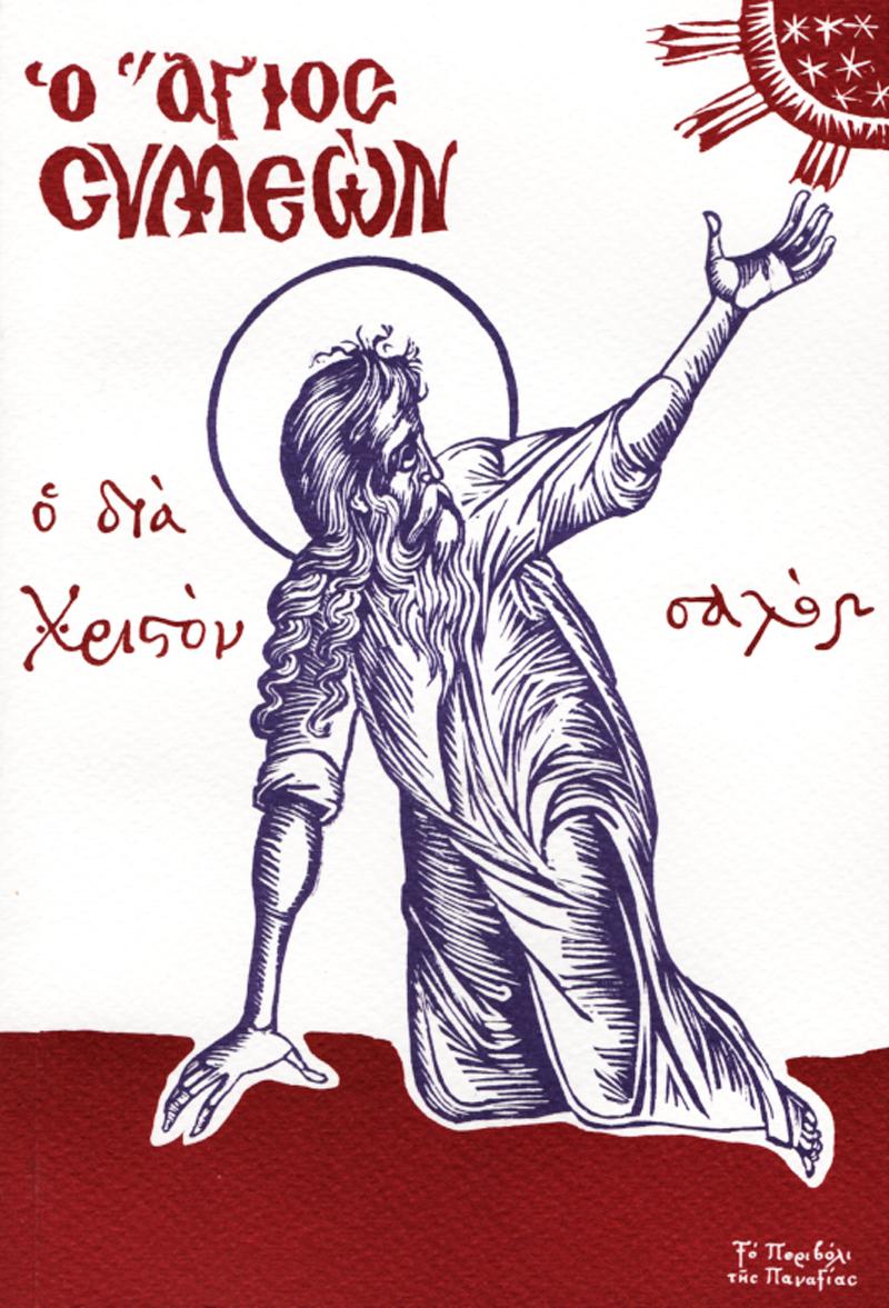 Άγιος Συμεών ο δια Χριστόν σαλός