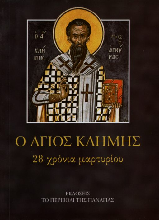 ο άγιος Κλήμης