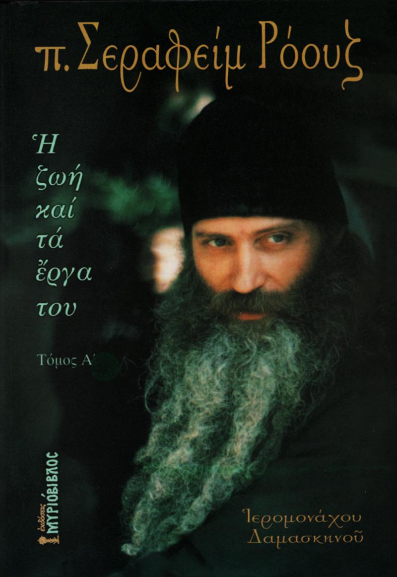 Σεραφείμ Ρόουζ, α΄