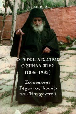 Γέρων Αρσένιος ο Σπηλαιώτης