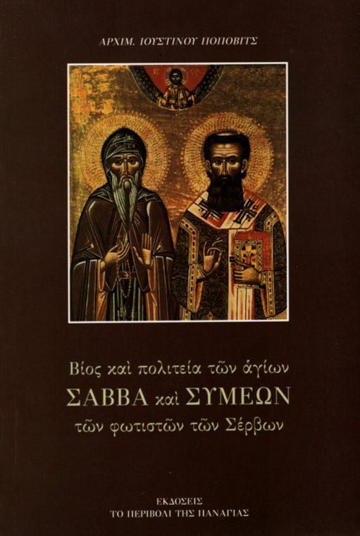 Άγιοι Σάββας και Συμεών