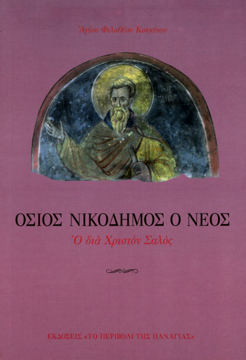 κ9η2. Άγιος Νικόδημος ο Νέος