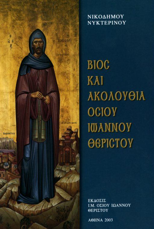 Βίος και ακολουθία οσίου Ιωάννου Θεριστού