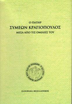 π. Συμεών Κραγιόπουλος