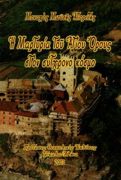 Η μαρτυρία του Αγίου Όρους στο σύγχρονο κόσμο