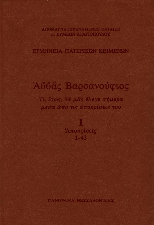 Αββάς Βαρσανούφιος
