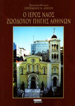 Ο ιερός ναός Ζωοδόχου Πηγής Αθηνών