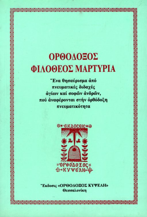 Ορθόδοξος Φιλόθεος Μαρτυρία