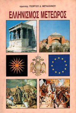 Ελληνισμός Μετέωρος