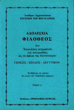 κ9(-1)-5-.,-.Αδολεσχία Φιλόθεος