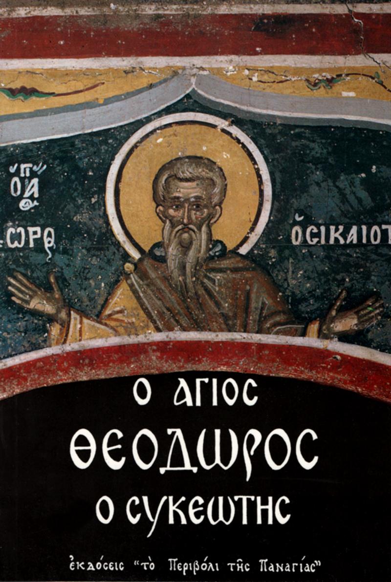 ο άγιος Θεόδωρος ο Συκεώτης