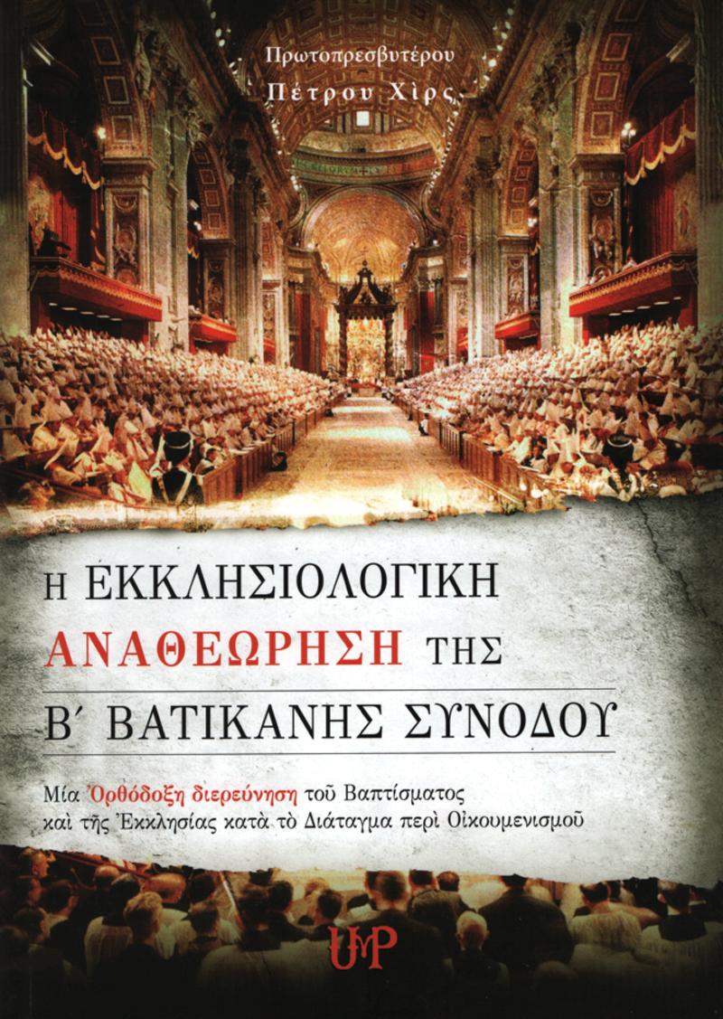 Η εκκλησιολογική αναθεώρηση της Β΄ Βατικανής συνόδου