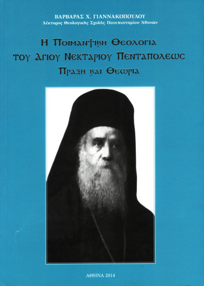 Η ποιμαντική θεολογία του αγίου Νεκταρίου