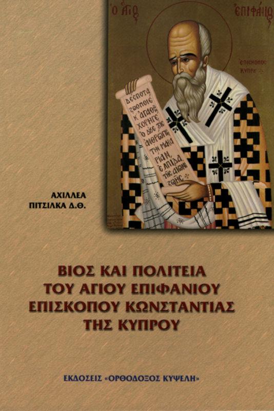 Όσιος Επιφάνιος Κύπρου