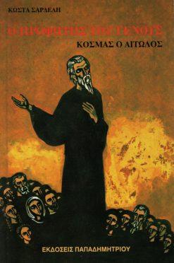 Ο Προφήτης του Γένους