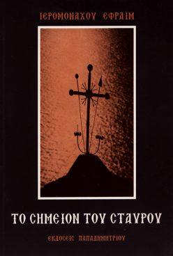 Το σημείον του Σταυρού