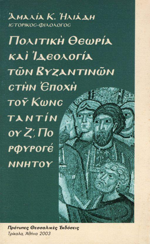 Πολιτική θεωρία και ιδεολογία των Βυζαντινών στην ...