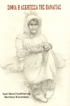 Σοφία, η ασκήτισσα της Παναγίας