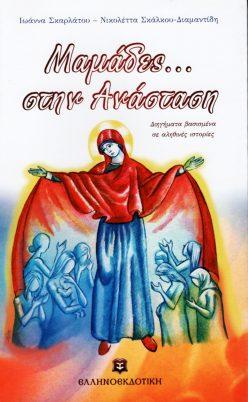Μαμάδες στην Ανάσταση