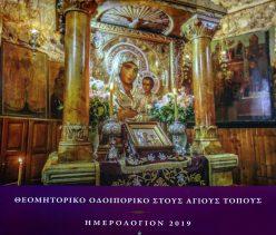 Ημερολόγιο 2019 Άγιοι Τόποι